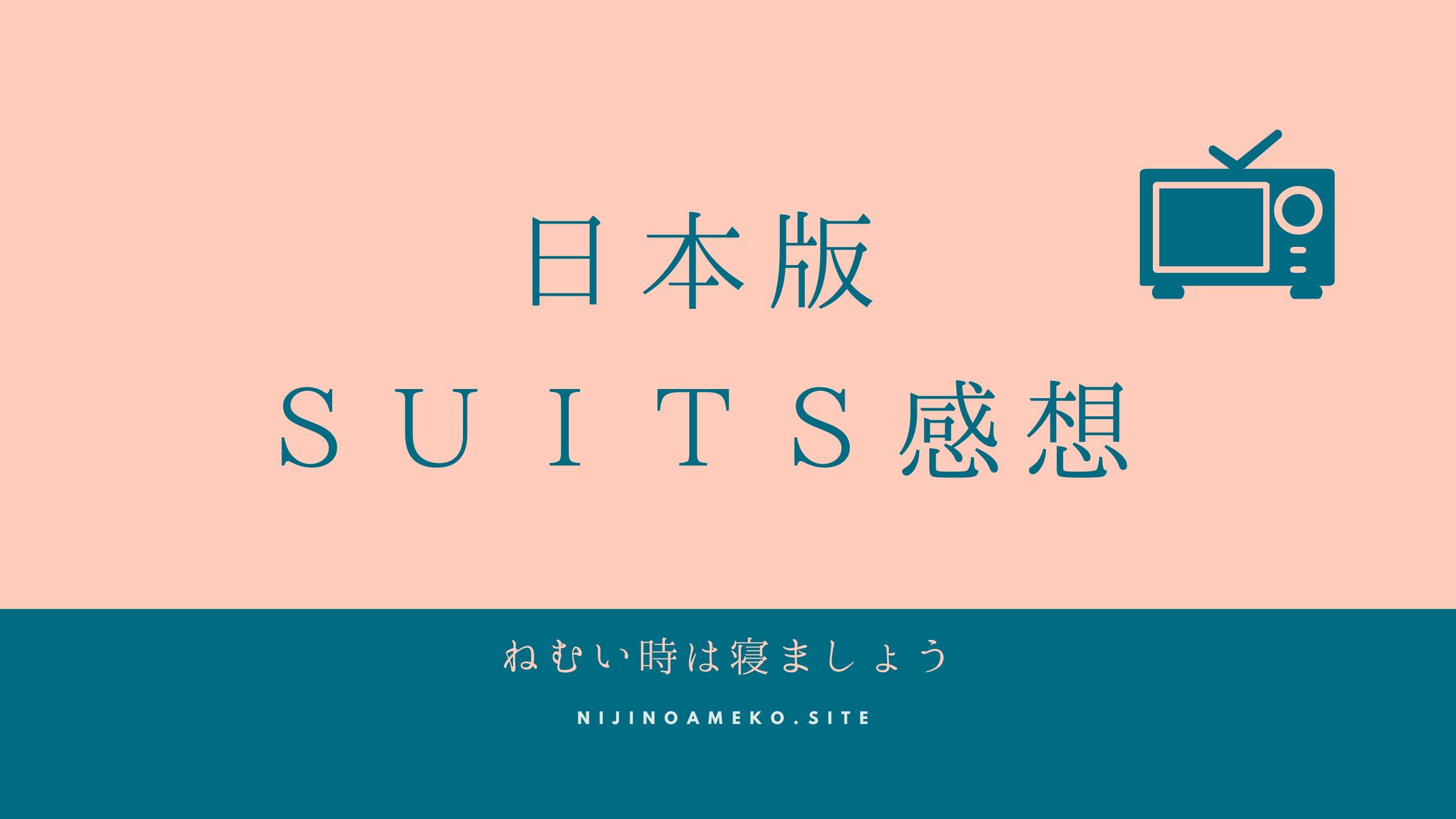 スーツ ドラマ 日本 動画 1話