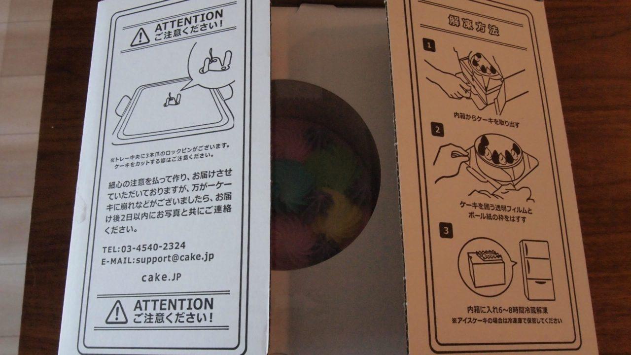 ケーキが入っている箱の画像